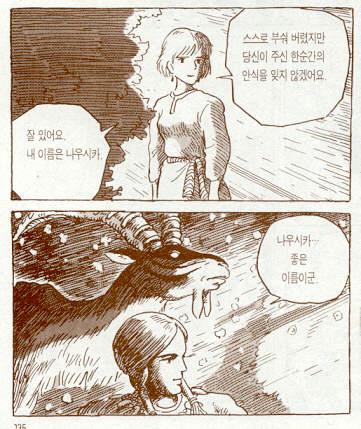 nausicaa_korean_page