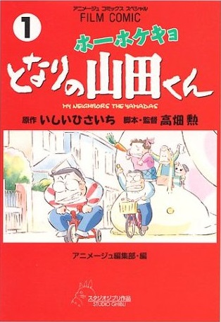 Yamada Film Comic v1 Japan book cover.jpg