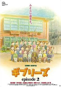Ghiblies Episode 2theater poster