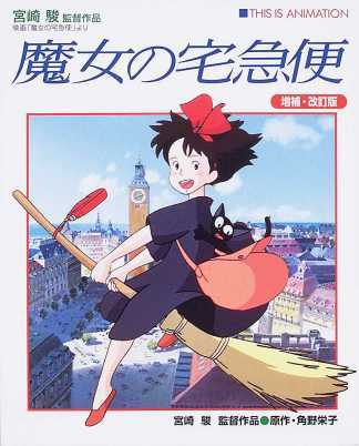 Kiki ThisIsAnimation Japan 2005 cover.jpg