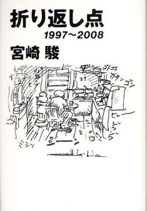Miyazaki Turning Point Japan Cover.jpg