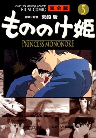 Mh Film Comic Perfect v5 Japan book cover.jpg