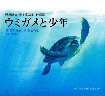 Green Turtle and Boy Japan Cover.jpg