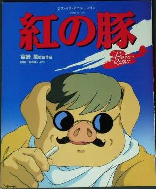 Porco This Is Animation Cover.jpg