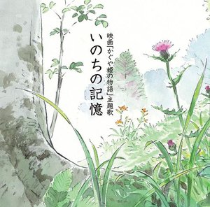 Kaguya CD Single Japan cover.jpg