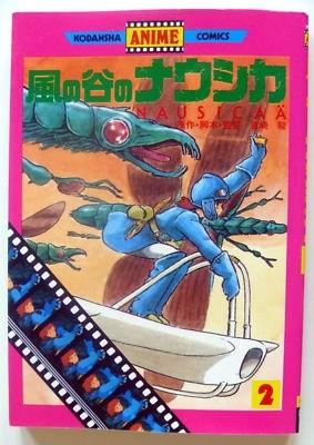 Nausicaa Kodansha Film Comic v2 Japan book cover.jpg