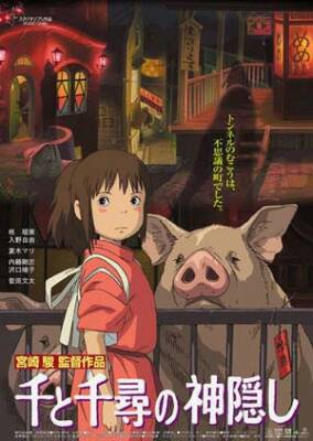 Spirited Away Poster on nausicaa.net