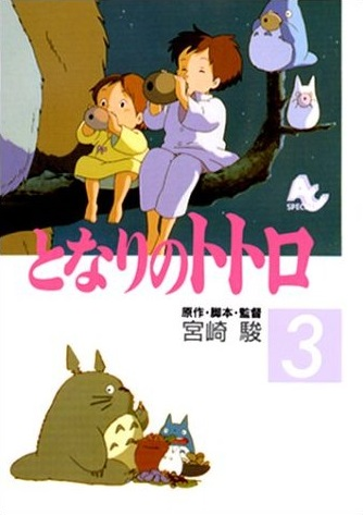 Totoro Film Comic v3 Japan cover.jpg