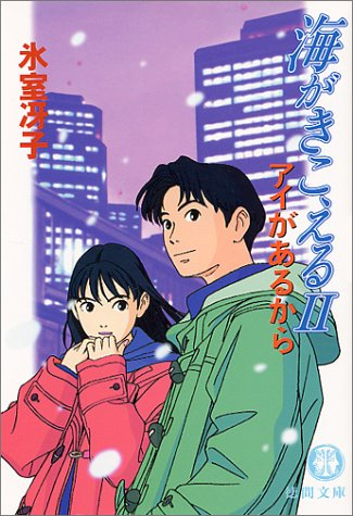 Umi Book II Japan Soft Cover.jpg