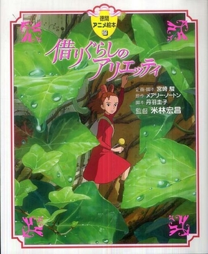Arrietty Ehon 31 Cover Japan.jpg