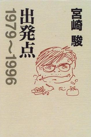 Miyazaki Starting Point Cover.jpg