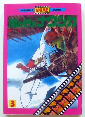 Nausicaa Kodansha Film Comic v3 Japan book cover.jpg