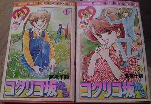 Original 1980 tankoubon covers