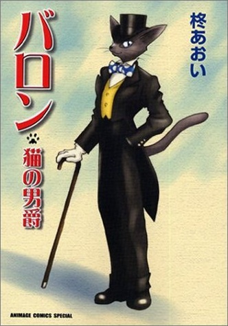 Baron The Cat Baron Japan Animage cover.jpg