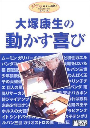 Outsuka DVD Japan Cover.jpg