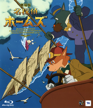 Hound movie jpn bd cover front.png