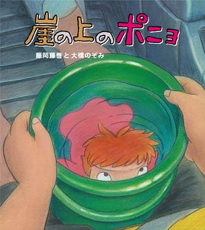 Ponyo Theme Song Cover.jpg