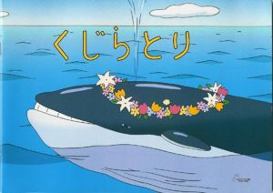 Whale hunt booklet cover.jpg