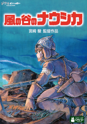 Nausicaa jpn dvd cover front.png
