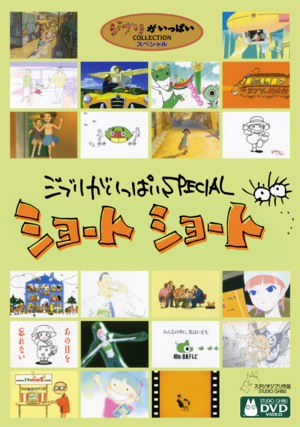 Special jpn dvd cover front.png
